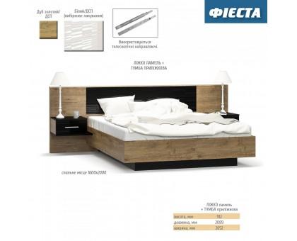 Двуспальная кровать Фиеста