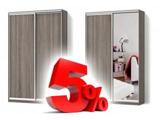 Шкафы-купе по распродаже со скидкой 5%