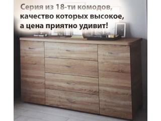 Недорогие комоды от фабрики Берегиня: качественно и недорого!