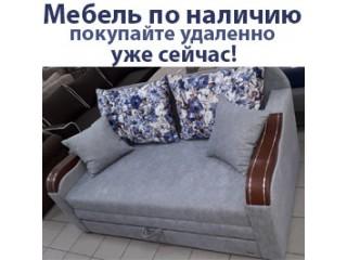 Мебель в наличии в салоне. Привезут уже завтра.