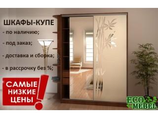 Купить готовый шкаф-купе со склада в Запорожье