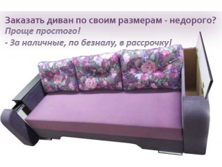 Как заказать диван по своим размерам?