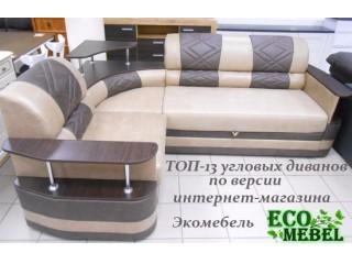 ТОП-13 угловых диванов по цене, качеству и стилю!