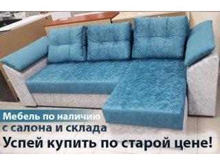 Мебель со склада Запорожья - покупай пока еще есть!