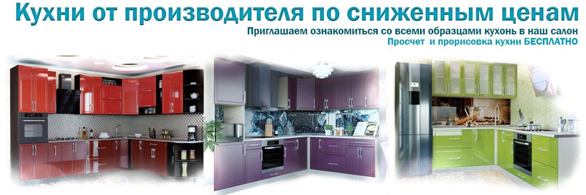 Недорогие кухни от производителя