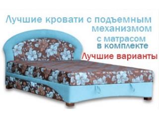 Лучшие кровати с подъемным механизмом! Подборка недорогих моделей.