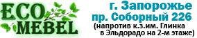 Мебельный магазин Экомебель в Запорожье